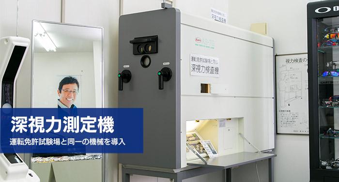 深視力測定機 運転免許試験場と同一の機械を導入